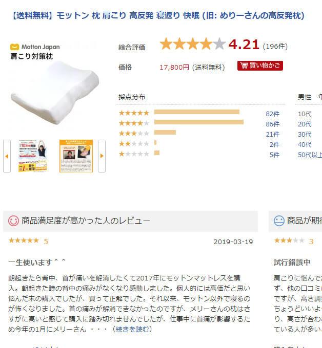 モットン枕は楽天市場では非常に高評価!