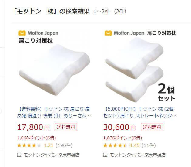 モットン枕の楽天市場での価格