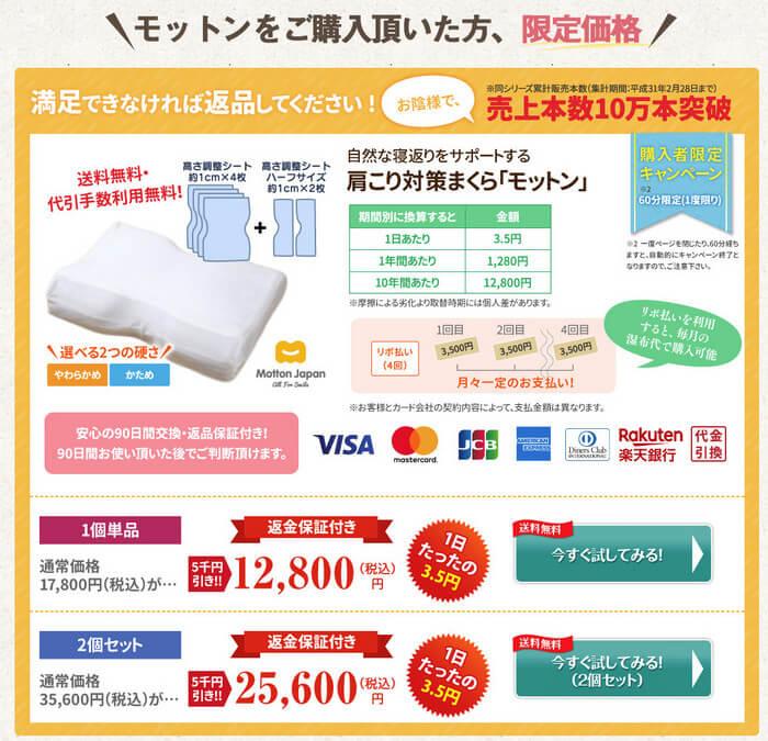 モットンマットレス購入後に表示されるこの画面からなら、モットン枕を安く購入する事が出来ます!