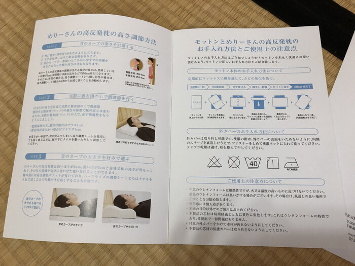 モットン枕の高さ調整方法と使い方