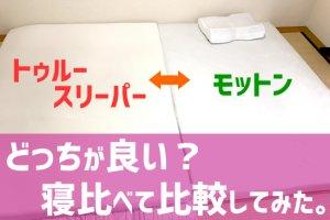 【両方購入済み!】トゥルースリーパーとモットンを寝比べて比較!