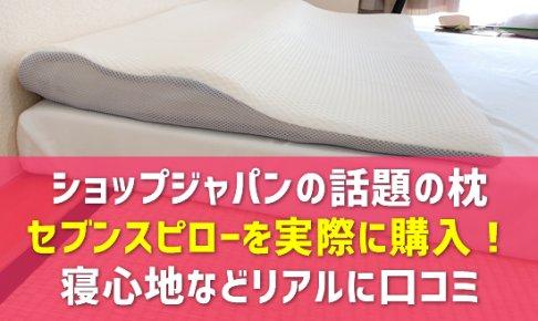 ショップジャパンの「トゥルースリーパーセブンスピロー」のリアルな口コミ体験談!