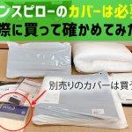 トゥルースリーパーの枕「セブンスピローのカバーは必要?ニトリに代用品は売ってない?」