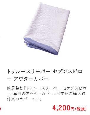 セブンスピローの付属の専用カバーの洗い代え用・・・単品4,200円