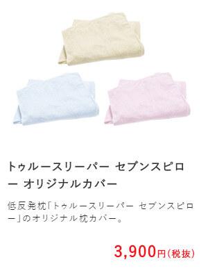 セブンスピローのオリジナルカバー・・・単品3900円