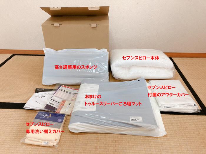 今回購入したのは洗い代え用の専用カバーが付いた「セブンスピロー洗い替えカバーセット セミダブル」