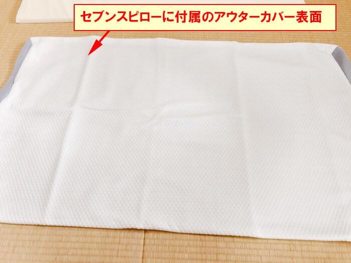 セブンスピローの付属の専用カバーの表面の画像