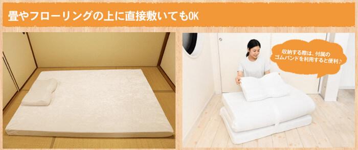 モットンは畳の上やフローリングの上でも敷布団として使用できる!
