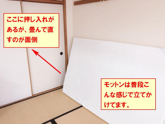 モットンは普段畳の上で使用し、起きた時は押し入れに直さずにこのように立てかけています。