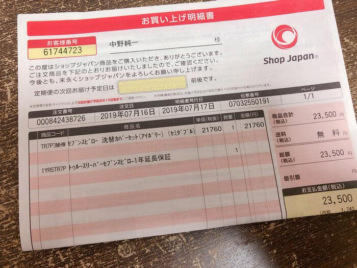 私が購入したトゥルースリーパーセブンスピロー洗替カバーセット(アイボリー)(セミダブル)