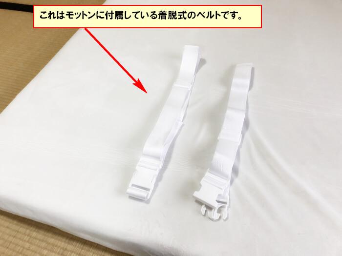 これはモットンに付属している着脱式のベルトです。